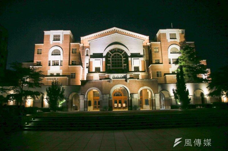 對於玉山計畫,台灣社會研究學會表示,對於即將迎向大學校園、來勢洶洶的銀彈,深感不安。圖為台大。(資料照,陳明仁攝)