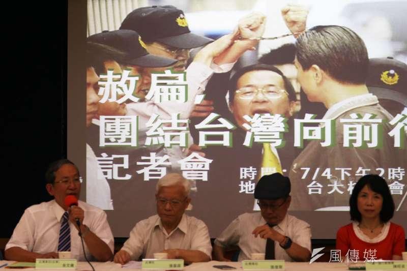 20170704-獨派團體下午召開「赦扁,團結台灣向前行」 社團聯合記者會。(蘇仲泓攝)