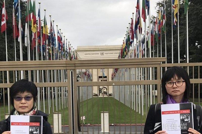台權會秘書長邱伊翎(右)、人權公約施行監督聯盟執行長黃怡碧(左)日前拜訪聯合國人權理事會的特別機制,說明李明哲案。(台權會提供)