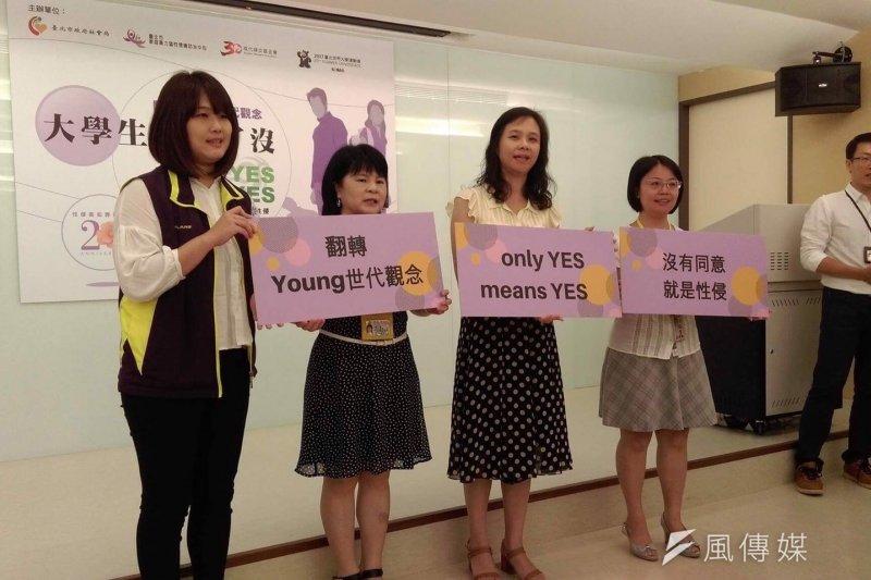 台北市家庭暴力暨性侵害防治中心與現代婦女基金會10日公布「大學生及研究生約會性侵害現況調查」民調,並力推力推「only YES means YES,沒有同意就是性侵」觀念。(黃麒珈攝)