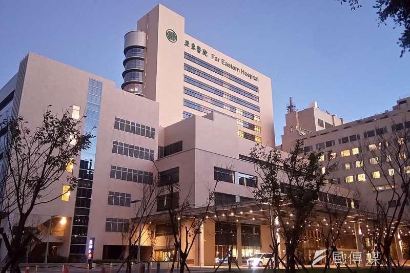 台灣醫療財團法人免稅身份屢遭外界質疑,不僅財政部委外研究認為有必要檢討,大法官釋字第703號解釋,也認為稅規定極易影響租稅公平與競爭中立,建議財政部應該予以檢討。圖為亞東醫院。(Swimjay228@wikipedia/CC BY 4.0)