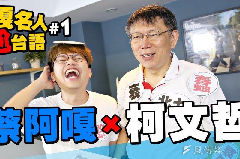 柯文哲為宣傳台北世大運,與蔡阿嗄熱烈互動。(資料照,擷取自蔡阿嗄Youtube)