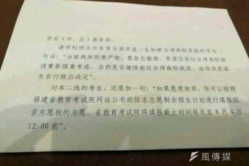 網友於PTT八卦版貼出中國大陸縣市區教育局收到的通知,該信中表示,「當前兩岸形勢嚴峻、複雜且敏感,希望你前往台灣高校就讀重新慎重考慮。」(取自PTT)