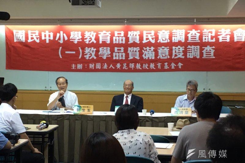 財團法人黃昆輝教授教育基金會「國民中小學教育品質滿意度民意調查」於6日舉辦記者會公布結果。(曾詩婷攝)