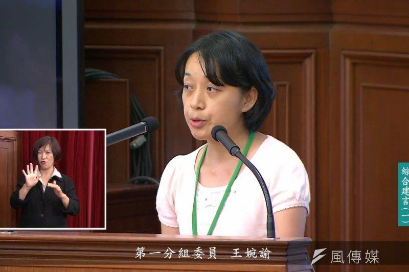 2017年8月12日,「小燈泡」母親王婉諭在「司法改革國是會議總結會議」上發言(YouTube)