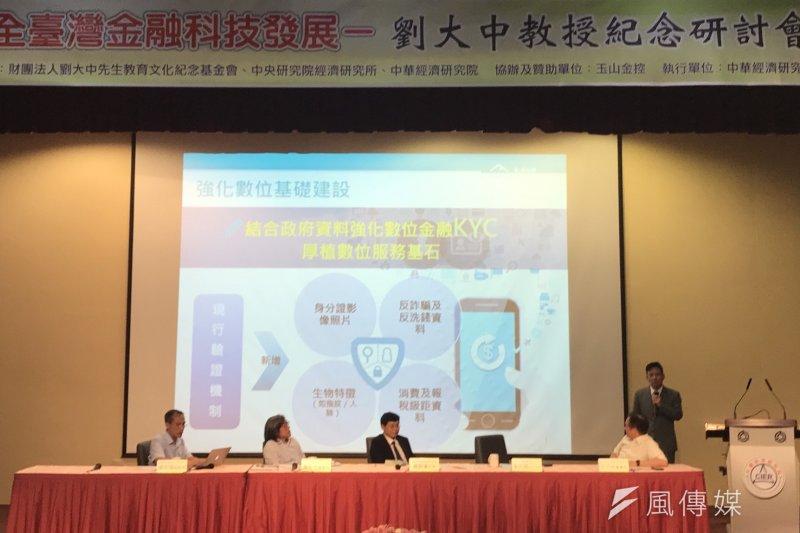 中華經濟研究院今(14)日舉辦「健全台灣金融科技發展」研討會,邀請學者與業界代表探討台灣如何掌握金融科技(FinTech)的發展契機。(王為真攝)