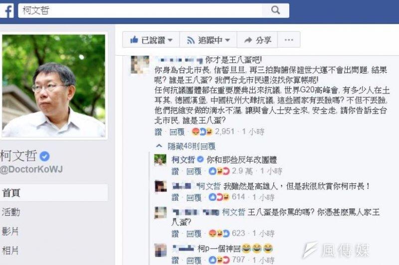 網友於柯文哲臉書上痛罵世大運維安不力,反遭小編嗆王八蛋。(柯文哲臉書)