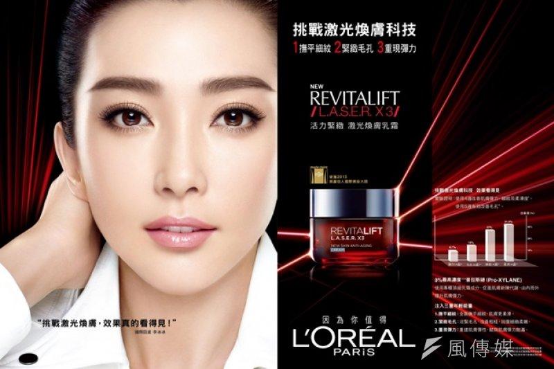萊雅集團是法國崛起的世界美妝業巨擘(圖片來源:巴黎萊雅網站)