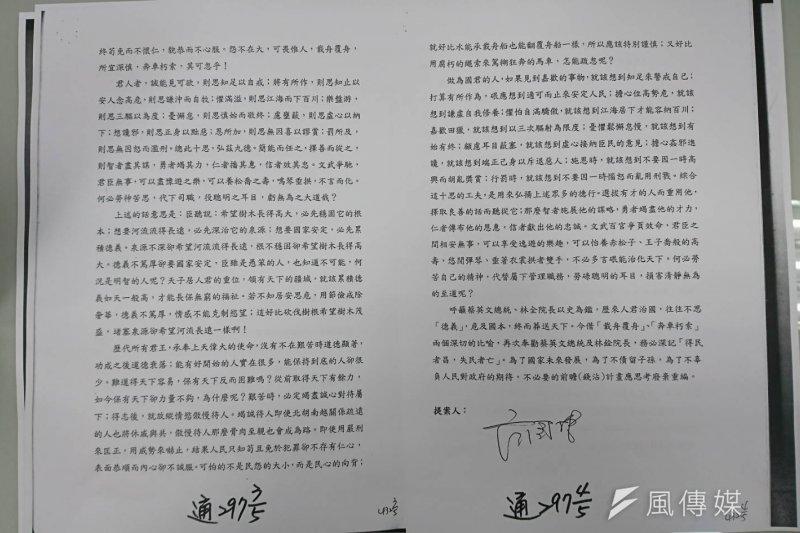 20170823-藍委廖國棟提案寫古文觀止。(林瑋豐攝)