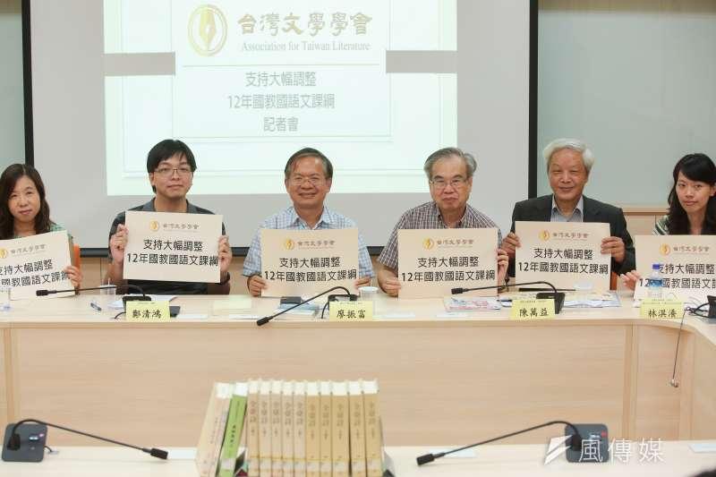 台灣文學學會24日召開「支持大幅調整12年國教國語文課綱」記者會。(顏麟宇攝)