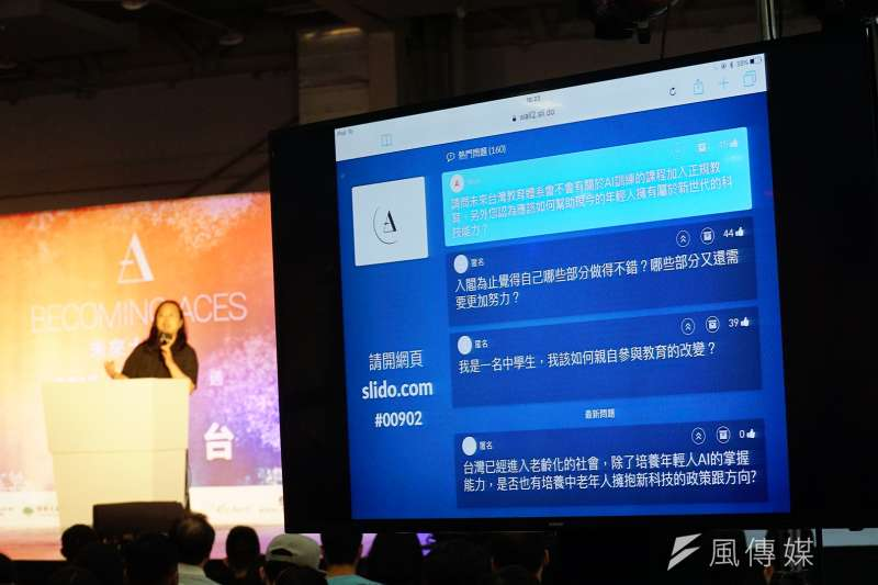 20170902-政委唐鳳出席未來大人物論壇開幕式,即時回答網友提問。(盧逸峰攝)