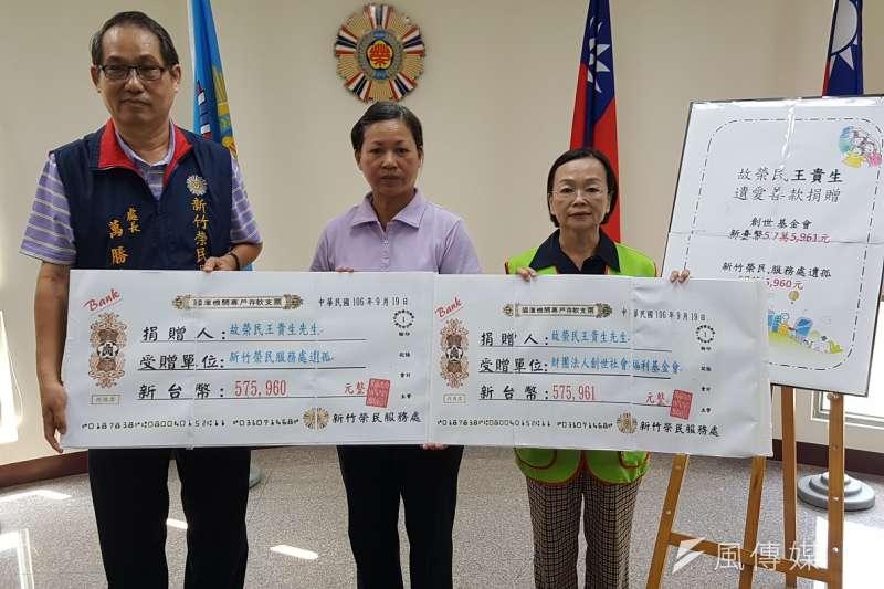 新竹市亡故榮民王貴生老先生的遺產,19日捐贈給社會福利團體創世基金會及新竹榮服處遺孤。(圖/方詠騰攝)