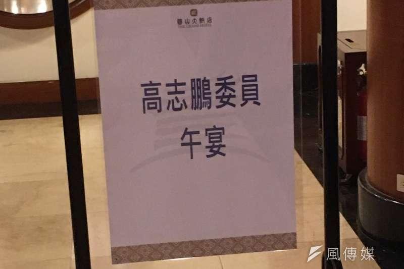 民進黨全代會,正國會以「高志鵬委員午宴」之名在10樓聚餐(顏振凱攝)