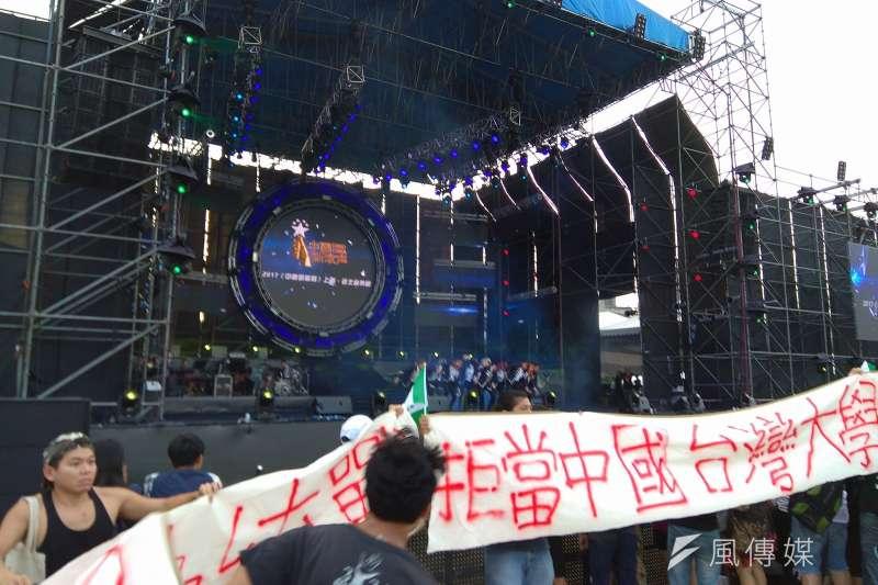 2017-09-24-台灣大學舉辦「中國新聲音」歌唱選拔會,抗議學生、社運團體進入舞台前高舉標語。(取自「中國新聲音 學生全被陰」活動頁)