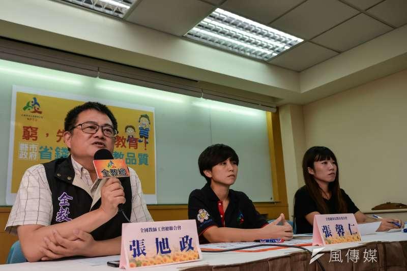 2010930-全教總記者會。(甘岱民攝)