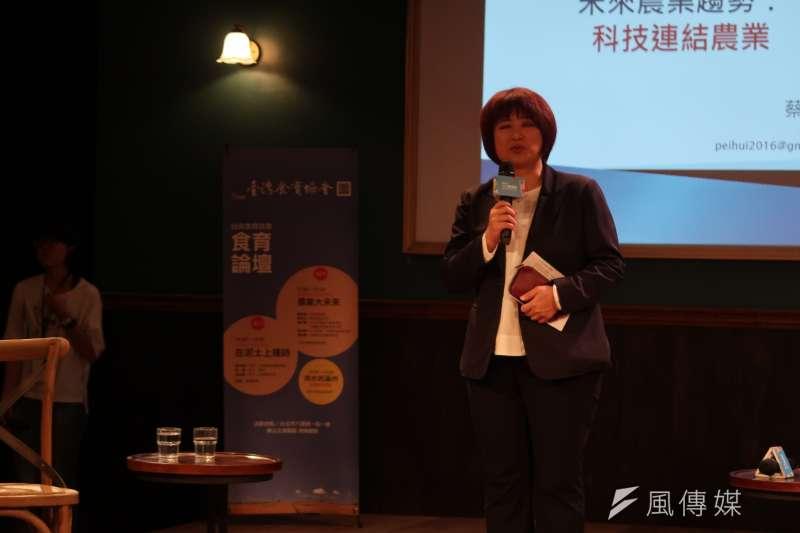 20171001-立委蔡培慧參與台灣食育協會高峰論壇。(朱冠諭 攝)