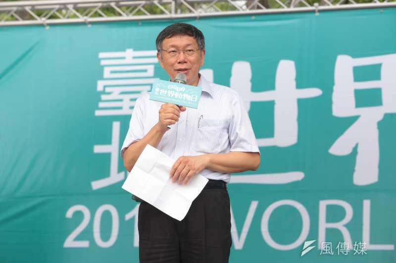 20171004-台北市長柯文哲4日出席「2017台北世界動物日」。(顏麟宇攝)