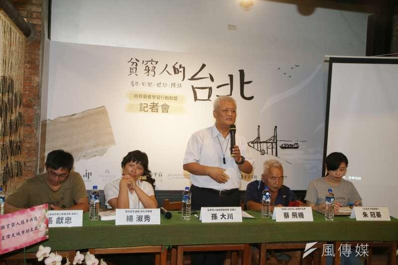 20171006-貧窮人的台北開展記者會。召集人孫大川致詞(陳明仁攝)