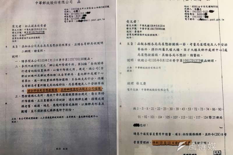 20171006-中華郵政內部公文,要求各級郵局綜合評估是懸掛國旗,遭國民黨質疑是民進黨政府變相撤國旗的忠誠度考核。(羅暐智攝)