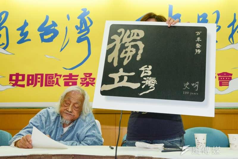 20171012-獨立台灣・百年堅持-史明歐吉桑生日分享會之記者會,史明特別前來並對一生志業  侃侃而談 。(陳明仁攝)