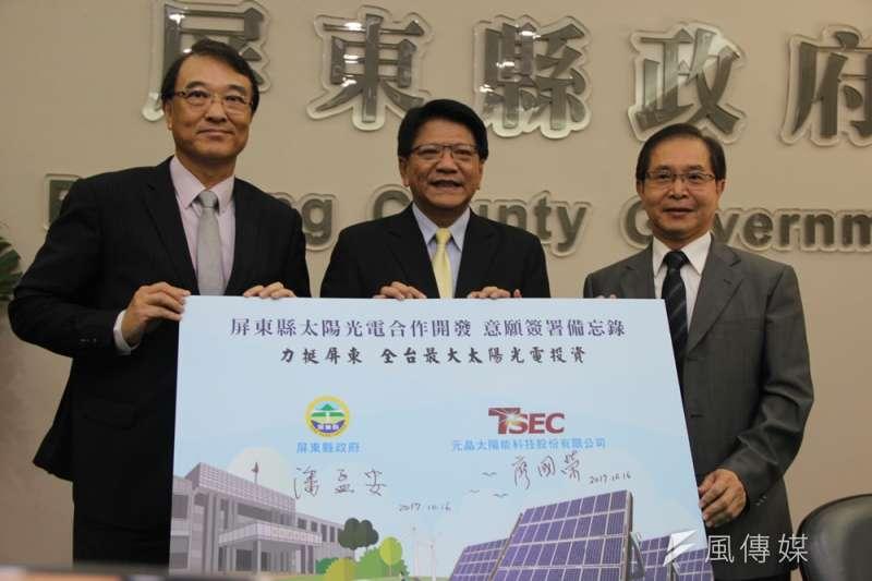 元晶太陽科技公司計畫將投資500億在屏東縣打造全台灣規模最大的太陽能發電廠,完工後每年約可發電13億度。(屏東縣政府提供)