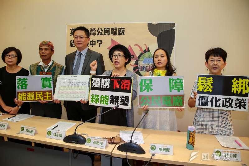 台灣再生能源推動聯盟18日召開「莫讓台灣公民電廠胎死腹中!」記者會,並邀集各NGO團體參與。(顏麟宇攝)