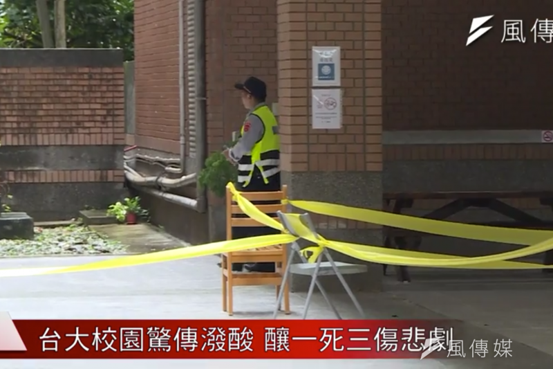 台大(20)日凌晨傳出有學生遭潑疑似硫酸液體,最終釀成3傷。其中張姓男子(23歲)在行兇後自刎,失血過多當場死亡。(風傳媒)