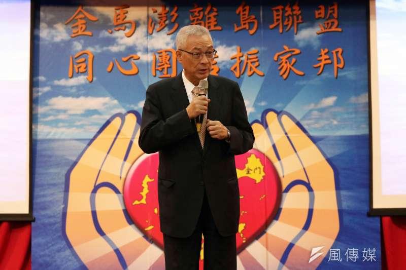 20171021-國民黨主席吳敦義上午出席金馬澎離島聯盟研討會。(蘇仲泓攝)