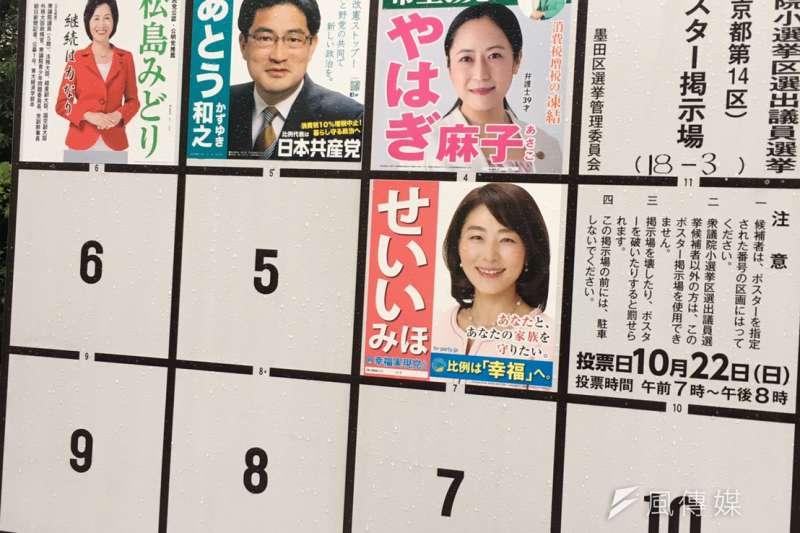 2017日本國會大選,各政黨候選人宣傳海報張貼在社區佈告欄上。(魏嘉瑀攝)