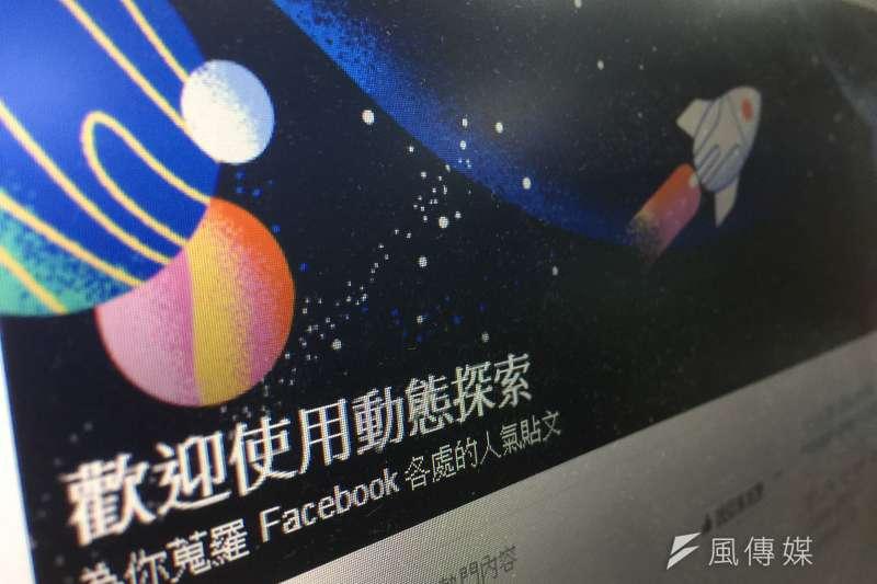 臉書推出新功能「動態探索」(Explore Feed),此舉在專制國家恐怕會讓多元聲音消失(簡恒宇攝)