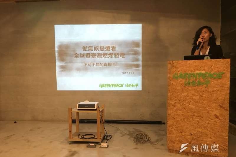 20171107-綠色和平專案主任蔡佩芸。(尹俞歡攝)