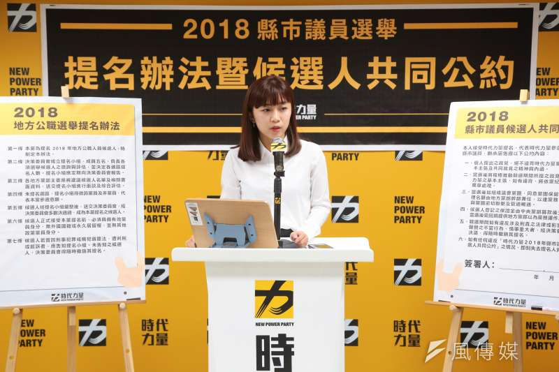 20171108-時代力量發言人林孟穎8日於中央黨部召開「2018縣市議員選舉提名辦法暨候選人共同公約」公佈記者會。(顏麟宇攝)