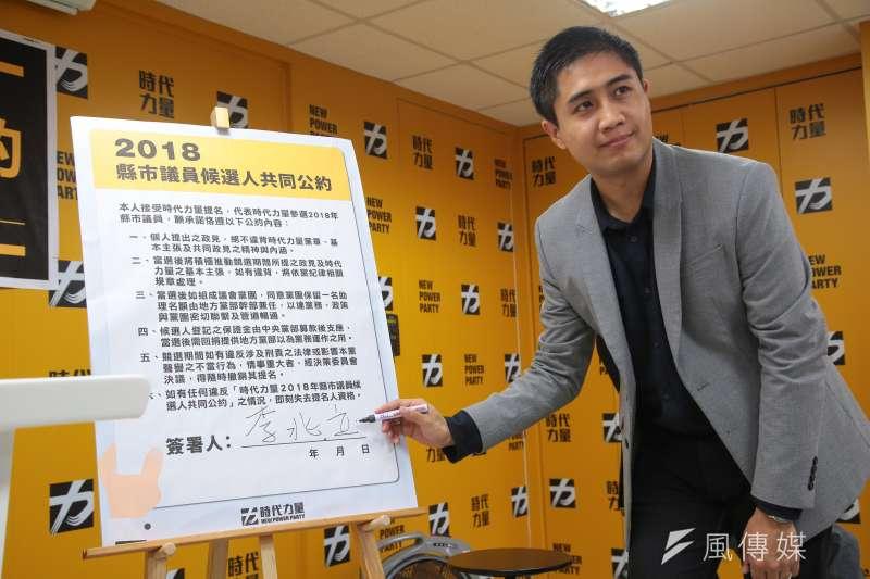 20171108-時代力量發言人李兆立8日於「2018縣市議員候選人共同公約」上示範簽名。(顏麟宇攝)