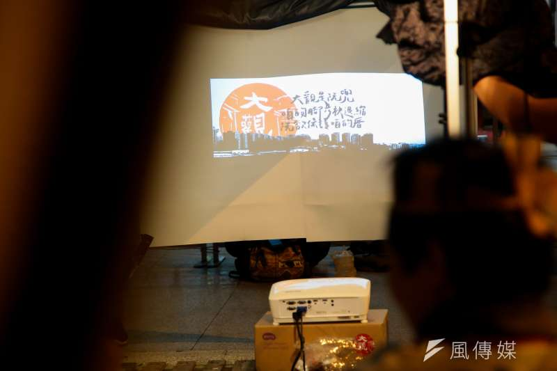 20171121-大觀自救會21日於民進黨部前召開「民主進步搞迫遷,拒絕英派拆大觀」晚會。(顏麟宇攝)