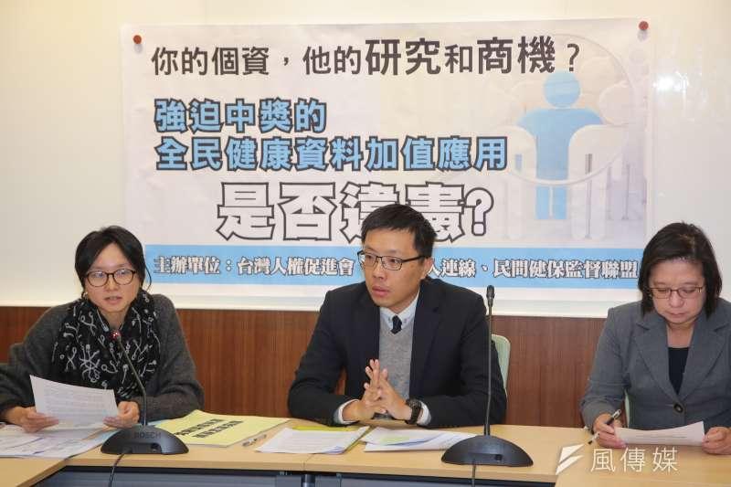 20171124-台灣人權促進會邱伊翎、律師翁國彥24日召開「你的個資,他的研究和商機?」記者會。(顏麟宇攝)