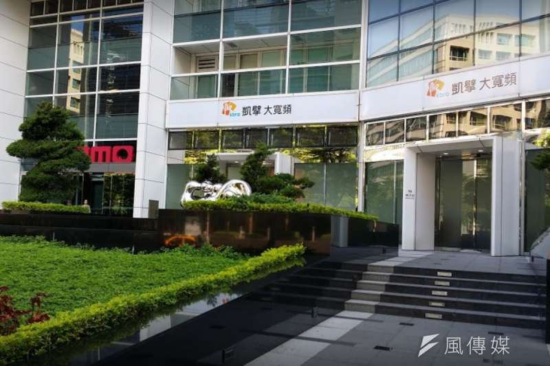 全台最大有線電視系統業者凱擘,上周宣布停止頻道代理業務,消息宣布後震撼業界。(資料照,取自Google Map)