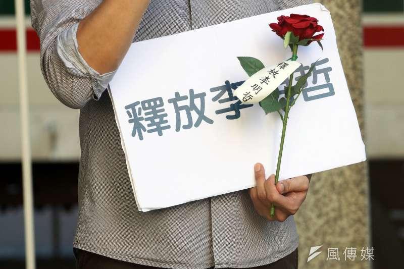 李明哲救援行動大隊舉行「李明哲無罪!立即釋放李明哲!」記者會。(蘇仲泓攝)