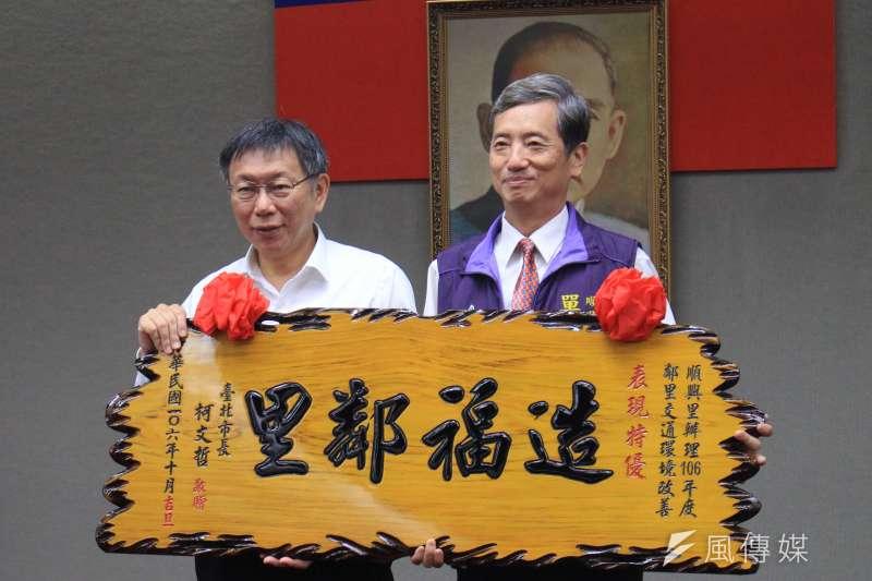 台北市長柯文哲日前贈送匾額給執行改善鄰里計畫有成的里長,如今卻遭疑是選舉綁票。(資料照,方炳超攝)