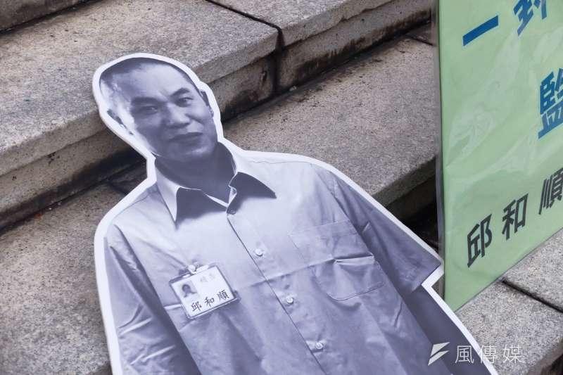 死囚邱和順今(7)日於牢獄度過60歲生日,多個民間團體組成之「邱和順請求特赦救援團體」特地至總統府遞交特赦請求書。(資料照,謝孟穎攝)