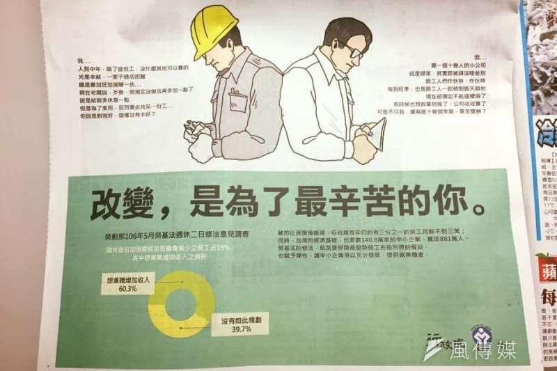 行政院7日買下報紙半版廣告,宣傳《勞基法》修法給予中小企業彈性。(風傳媒攝)