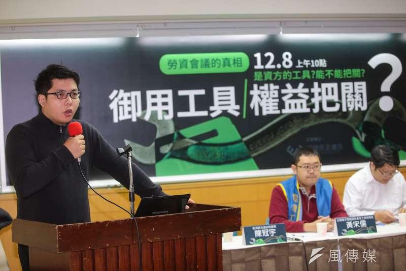 20171208-經濟民主聯合秘書長陳冠宇8日召開「勞資會議的真相:御用工具?權益把關?」記者會。(顏麟宇攝)