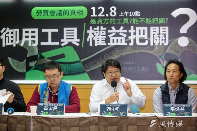20171208-經濟民主聯合召集人賴中強8日召開「勞資會議的真相:御用工具?權益把關?」記者會。(顏麟宇攝)
