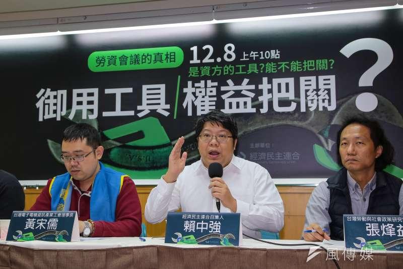 經濟民主聯合召集人賴中強8日召開「勞資會議的真相:御用工具?權益把關?」記者會。(顏麟宇攝)