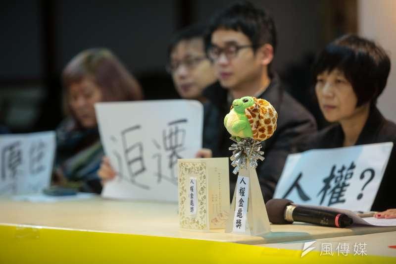 台灣人權促進會等多個團體9日召開「2017人權金龜獎頒獎典禮」,最後由民進黨獲獎。(顏麟宇攝)