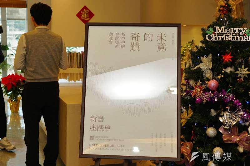 作者認為《未竟的奇蹟》所說台灣經濟奇蹟已衰敗是事實,但提出的藥方卻不正確。(盧逸峰攝)
