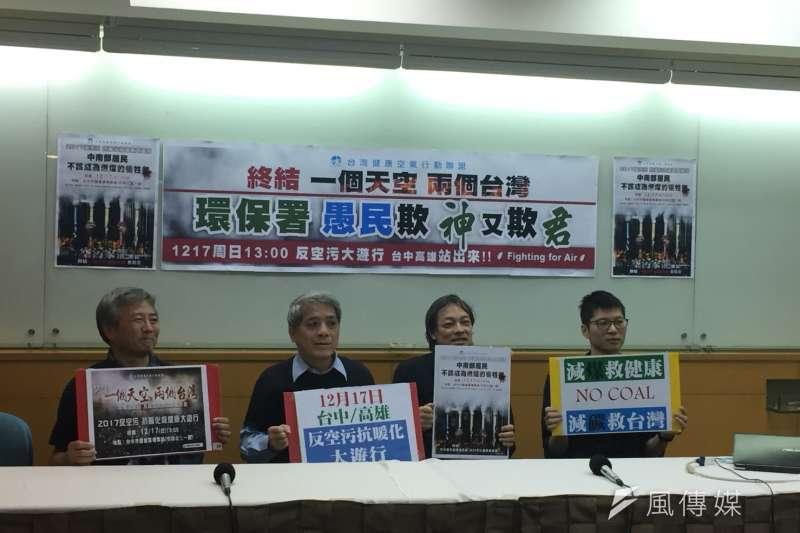 台灣健康空氣行動聯盟痛批政府,關於中南部空污主要是中國污染源造成的說法是愚民。(林銘翰攝)