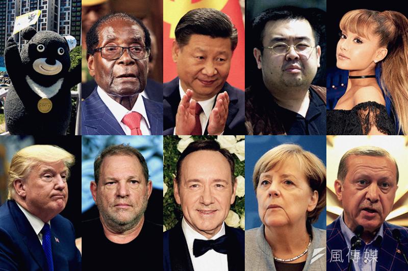 回顧2017年發生的25件全球大事(風傳媒製圖)