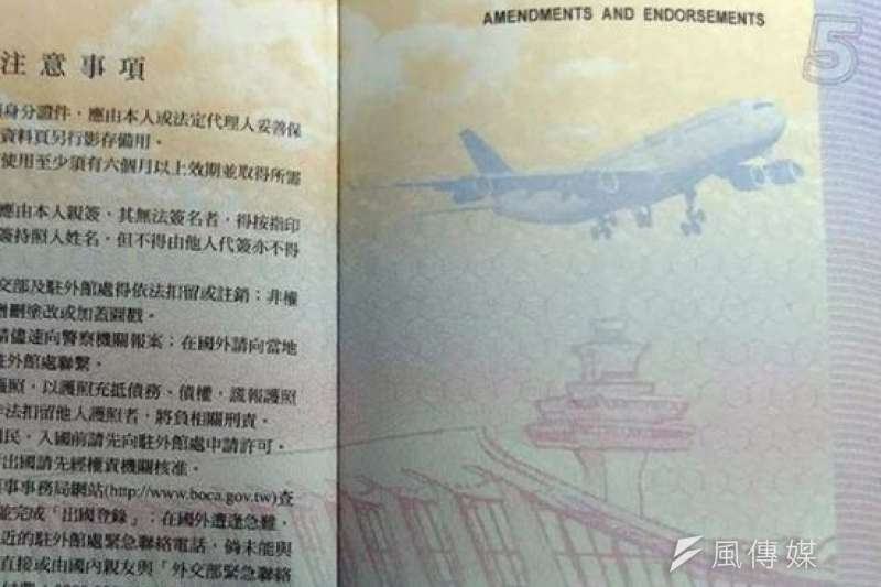 外交部第二代晶片護照底圖誤植,李大維表示還會有後續懲處名單。(取自爆料公社)