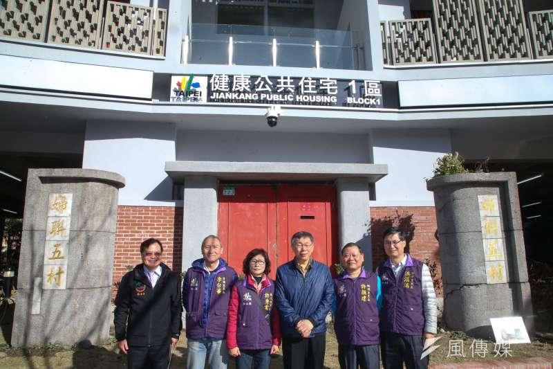 -台北市長柯文哲視察由婦聯五村改建成的─健康公宅,並在保留了婦聯五村原基地的舊大門前合影。(陳明仁攝)