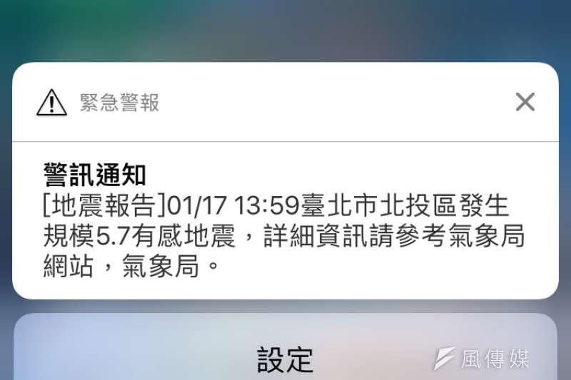 台北市17日中午發生地震,NCC發出警訊通知。(杜兆倫攝)